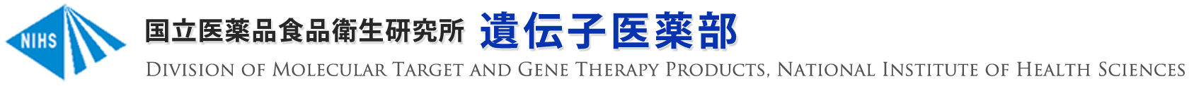 国立医薬品食品衛生研究所 遺伝子医薬部 Division of Molecular Target and Gene Therapy Products, National Institute of Health Sciences